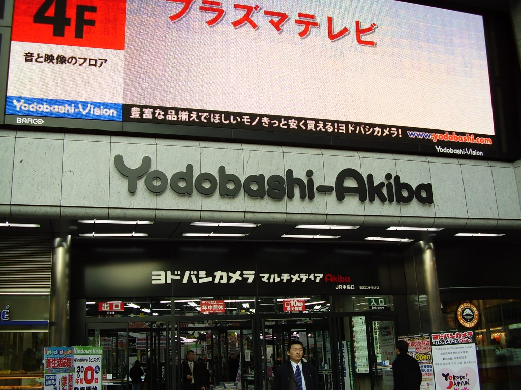 Yodobashi-Akiba, a giant electronics store in Akihabara (Akiba for short). (Photo: Ryan Robinson)